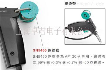 SN5450JBC錫線卷SN5450
