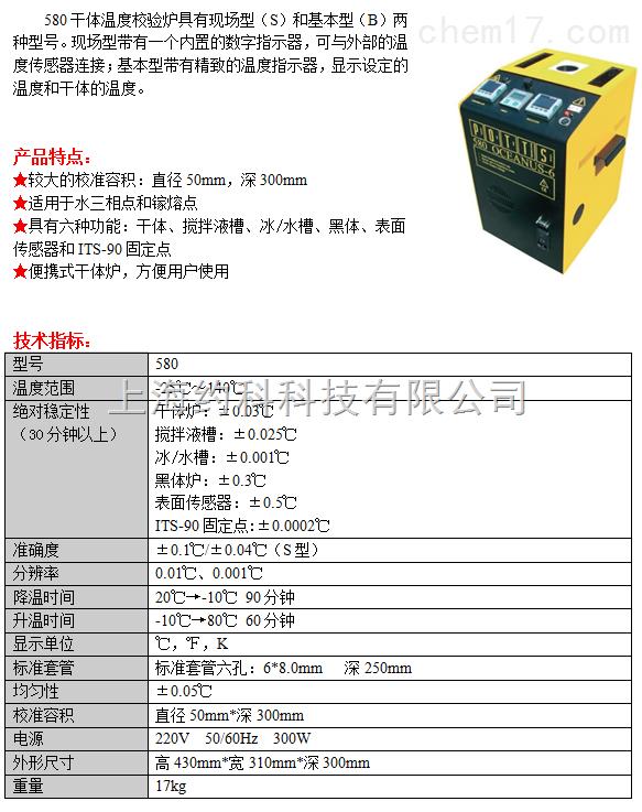580干体温度校验炉580