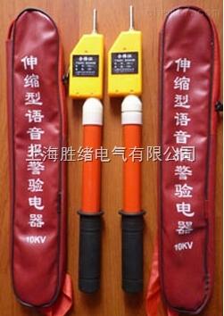YDQ-35KV声光高压验电器