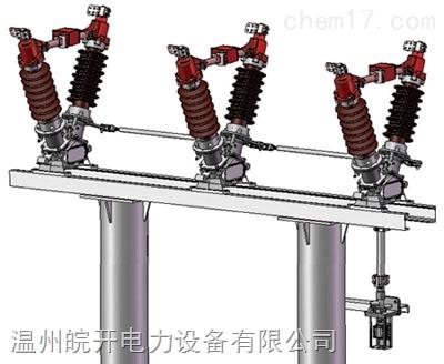 断路器等电气设备与带电高压母线进行电气隔离之用
