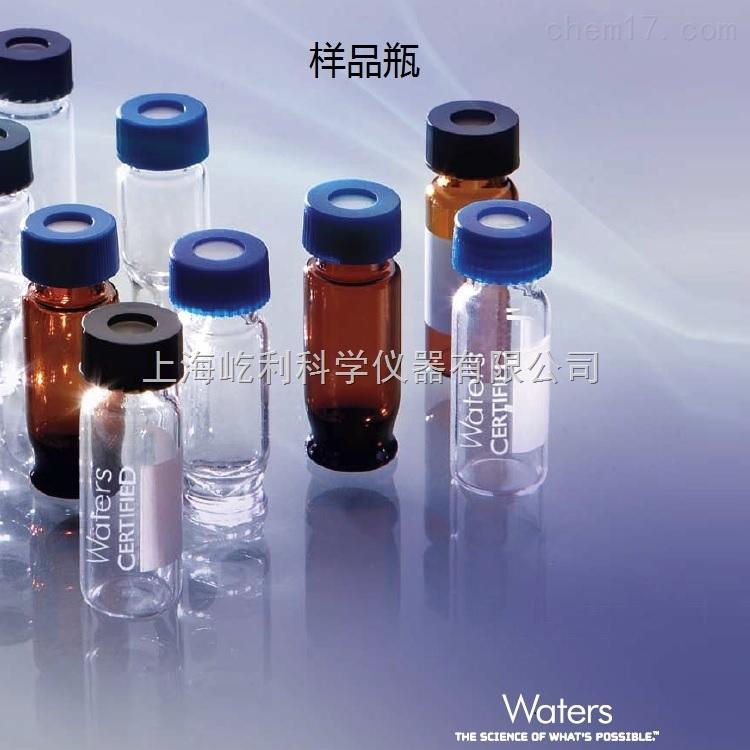 沃特世 Waters 塑料樣品瓶300ul 含蓋和隔墊 矽膠/矽膠/PTFE隔墊