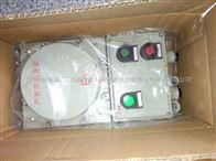 BQC8050(8030)防爆防腐磁力啟動器.全塑防爆防腐磁力啟動器價格