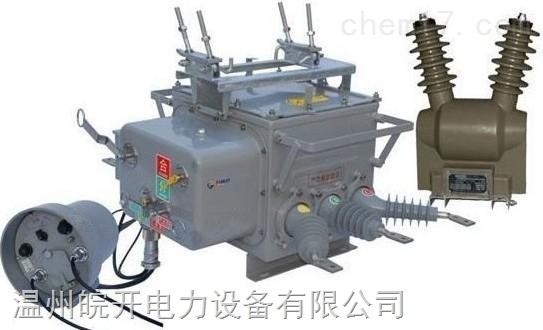 ZW20A-12/630型真空断路器详细说明