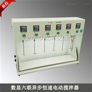 JJ-4SA數顯六聯異步電動攪拌器