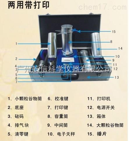 BLH-1000AE(P)两用型带打印谷物初中容重器字词电子两图片