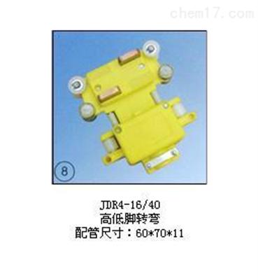 JDR4-16/40JDR4-16/40高低脚转弯集电器上海徐吉电气