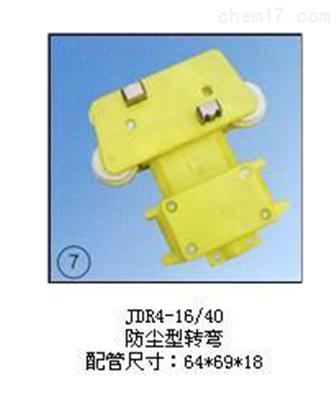 JDR4-16/40JDR4-16/40(防尘型转弯)集电器上海徐吉