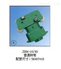 JDR4-10/40JDR4-10/40(普通转弯)集电器上海徐吉电气
