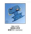 JDR4-10/20JDR4-10/20(普通复合转弯)集电器上海徐吉