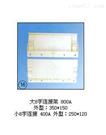 ST大8字/小8连接架800A/400A上海徐吉电气