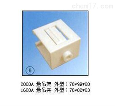 2000A/1600A2000A/1600A悬吊夹上海徐吉电气