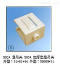 500A500A悬吊夹/加厚型上海徐吉电气