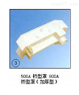 500A/800A500A,800A桥型罩(加厚型)上海徐吉电气