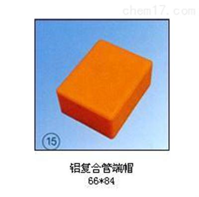 ST铝复合管端帽上海徐吉电气