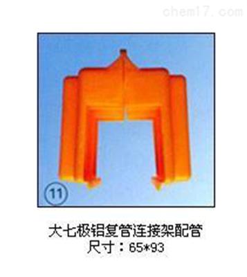 ST大七极铝复管连接架配管上海徐吉电气