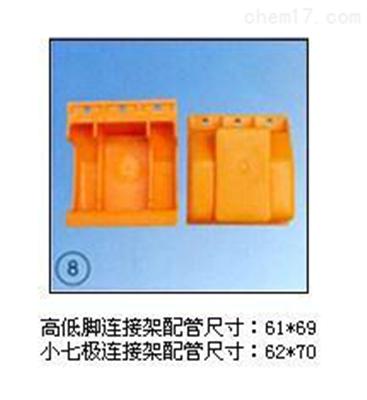 ST高低脚/小七极连接架配管上海徐吉电气