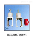 ST铝合金吊架(绝缘子)上海徐吉电气