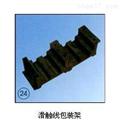 ST滑触线包装架上海徐吉电气