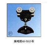 ST扁电缆40-50小车上海徐吉电气