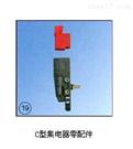 C型C型集电器零配件上海徐吉电气