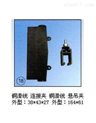 ST连接夹/铜滑线/悬吊夹上海徐吉电气