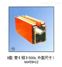 H型H型管500A单极组合式滑触线上海徐吉电气