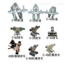 HXDLC型、H型电缆滑车上海徐吉电气