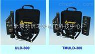 ULD-300/TMULD-300气密性检测仪