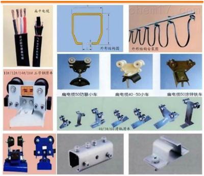 HXDL系列电缆滑轨滑车上海徐吉电气