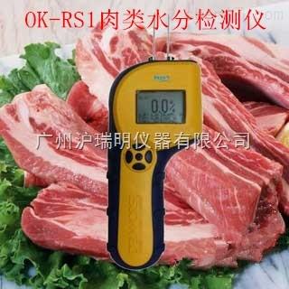 OK-RS1肉类水分检测仪\猪、牛、羊、鸡肉水分含量测定仪