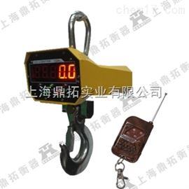 OCS5T电子吊钩称-5000kg悬挂式电子吊钩秤