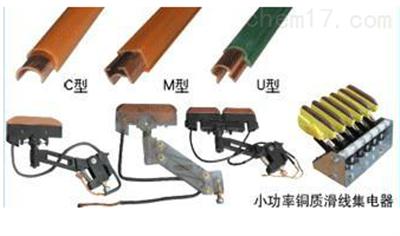 C型M型U型小功率铜质滑线上海徐吉电气