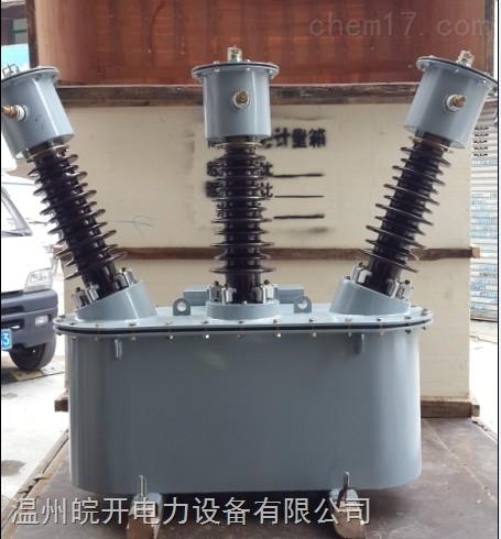 上作电能计量用,由组合互感器和电表箱两部分组成