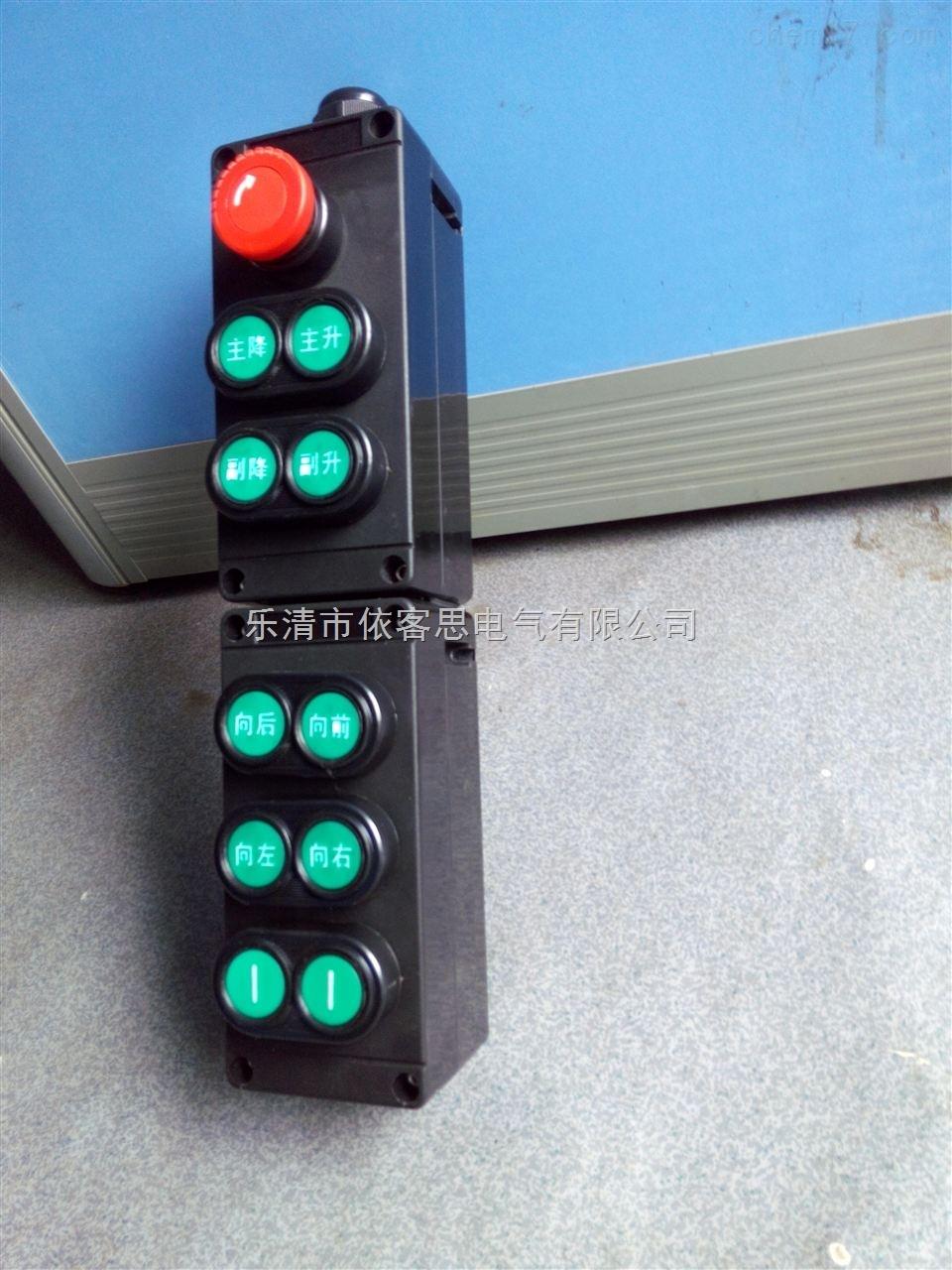 BZA8050防爆防腐行车双头按钮 防爆防腐电动葫芦按钮