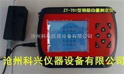 ZT701型北京钢筋位置测定仪