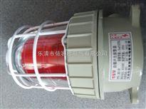 BBJ-ZJ防爆声光报警器 IP54报警灯