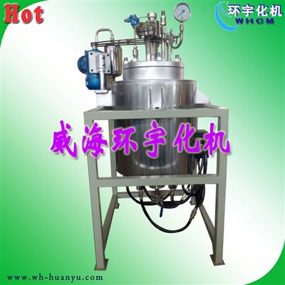 GSH300L低温反应釜
