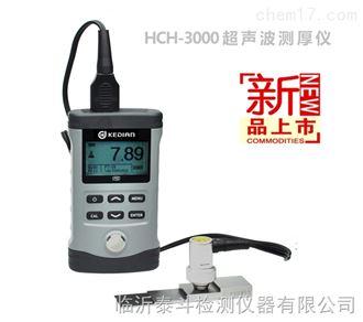 供应HCH-3000E/E超声波金属壁测厚仪
