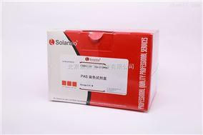 自产染色剂 AB-PAS染色试剂盒