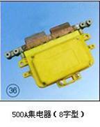 500A集电器(8字型)厂家