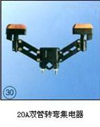 20A双管转弯集电器上海徐吉