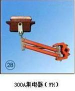 WH-250A/300A重三型滑触线集电器价格