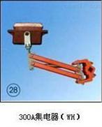 WH250A集电器价格