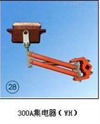300A集电器(WH)厂家