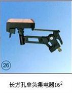 ST16²-长方孔单头集电器