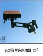 ST-20²-长方孔单头集电器