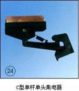 C型单杆单头集电器厂家报价