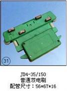 JD4-35/150(普通双电刷)集电器上海徐吉制作