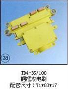 JD4-35/100JD4-35/100(铜框双电刷)集电器