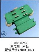 JD16-16/40JD16-16/40(双电刷十六极)集电器
